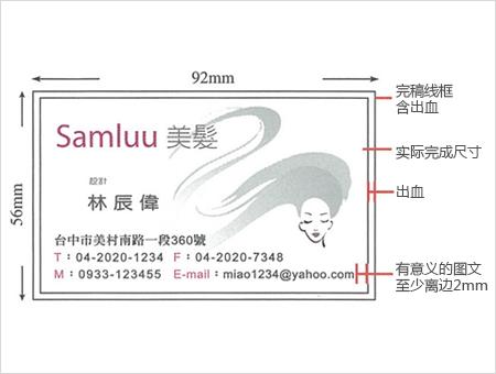 润兴呈品印刷知识名片印刷知识介绍